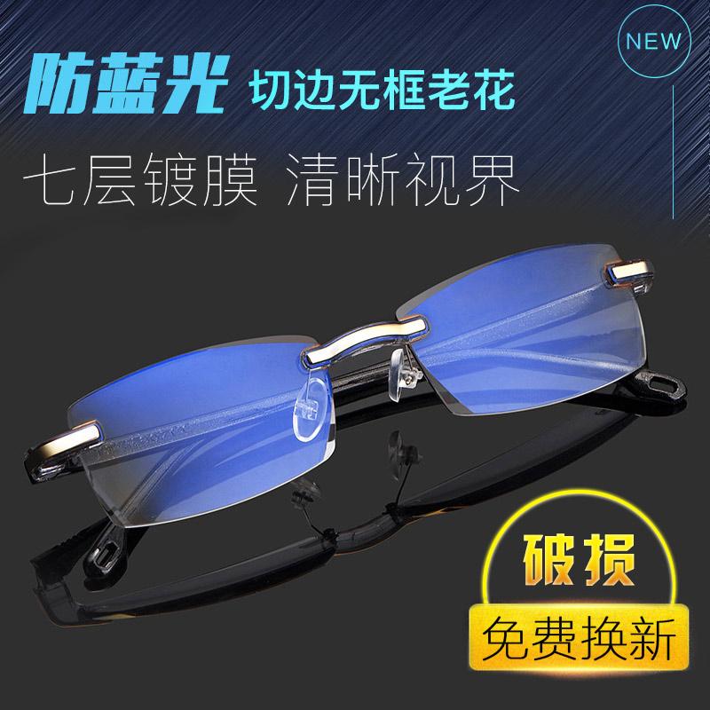 防蓝光老花镜男切边无框时尚超轻老人优雅舒适远视高清老光眼镜女