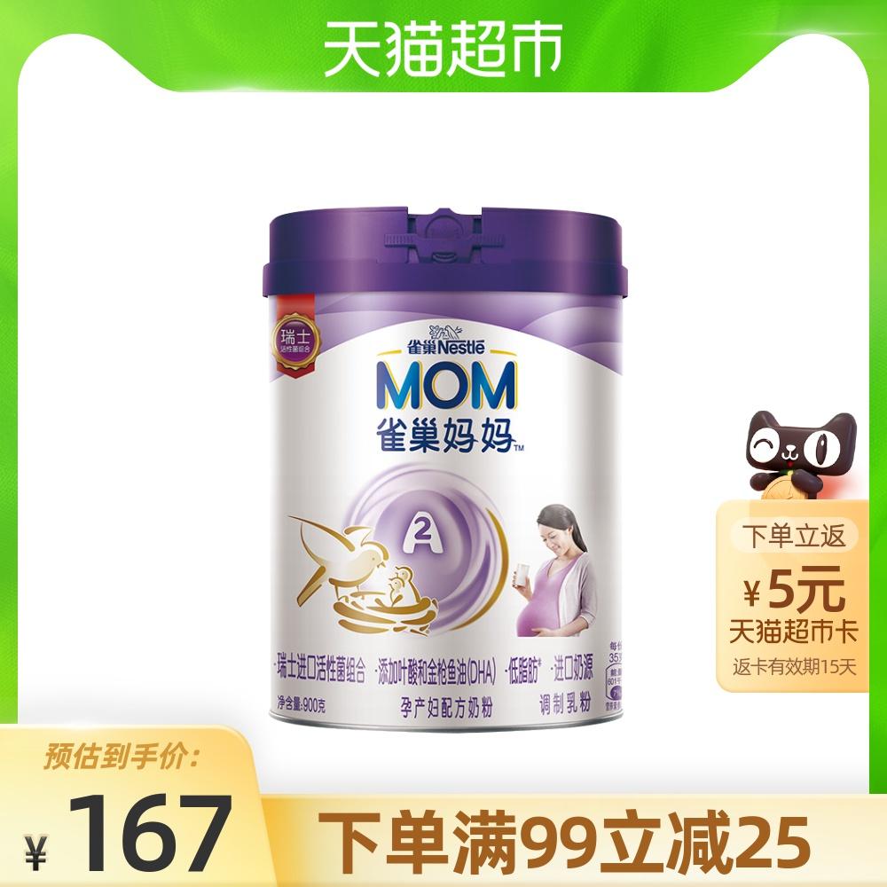 正品雀巢妈妈A2孕妇奶粉孕产妇配方奶粉(孕期和哺乳期适用)900g