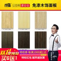 板科定板科技木饰面板木饰面背景墙木饰面板贴皮kd免漆木饰面板板