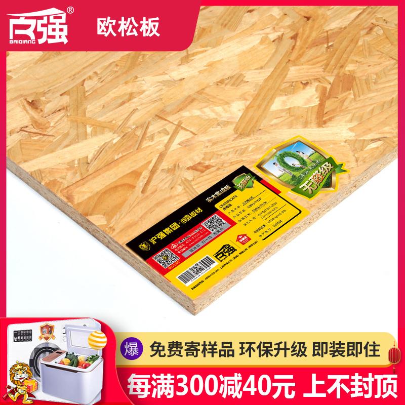 百强欧松板全松木OSB板定向结构刨花板家具板奥松板实木装饰板材
