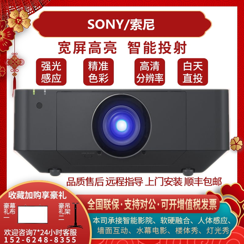Sony vpl-f630hz / f640hz / f631hz / f636hz business conference room laser project projector