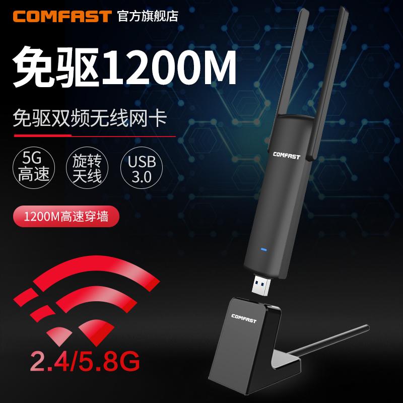 COMFAST免驱台式机1200M千兆usb双频5g无线网卡电脑wifi接收器AC笔记本外置免网线无限网络接受大功率发射器