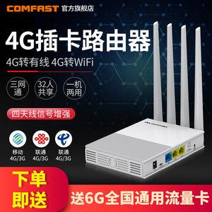 comfast cf-e3全网通插卡4g路由器