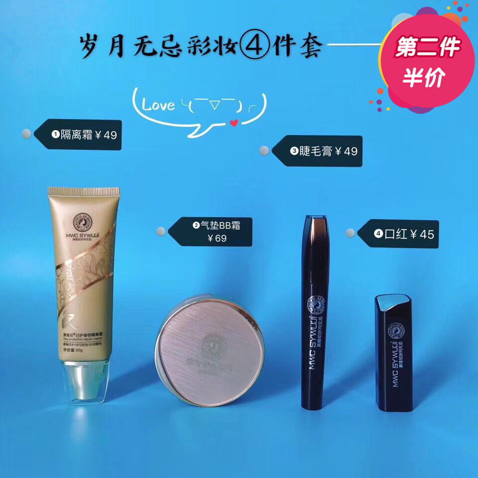 In the beginning of the year, 4 sets of cream, air cushion BB, mascara, lipstick, lipstick, and natural lipstick are naturally removed.