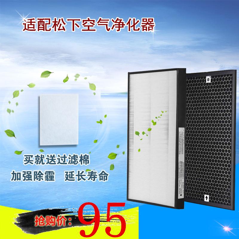 [森林都市净化,加湿抽湿机配件]松下空气净化器滤网F-PDF35C配月销量2件仅售95元