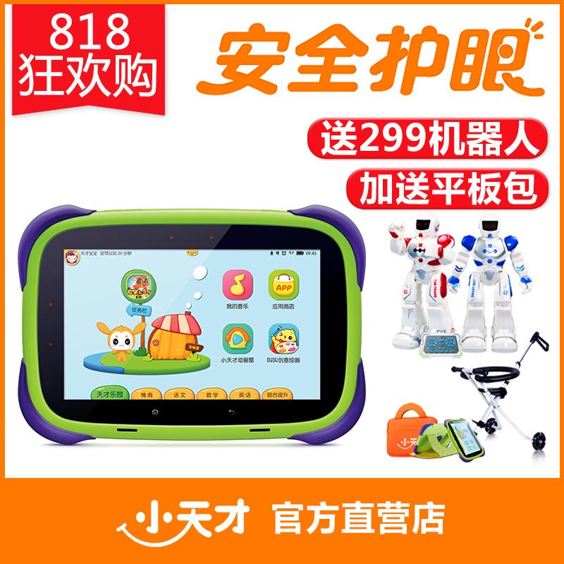 小天才平板电脑K2儿童平板护眼早教机学习机点读机点读笔国学机K2