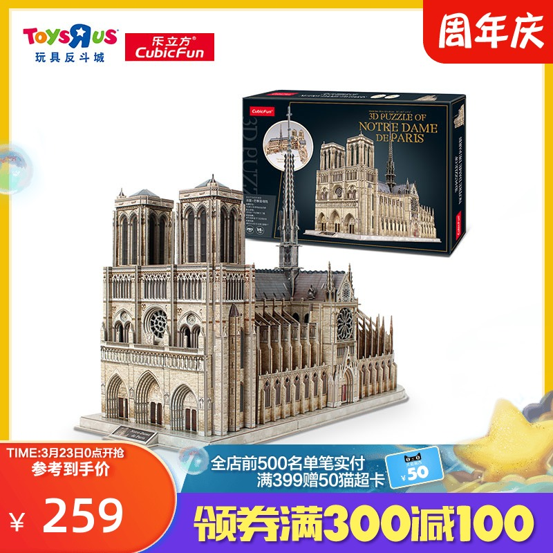 Toy Anti-Doo City Music Cube 3D stereoscopic puzzle Notre Dames original version of creative stitching toy 91078