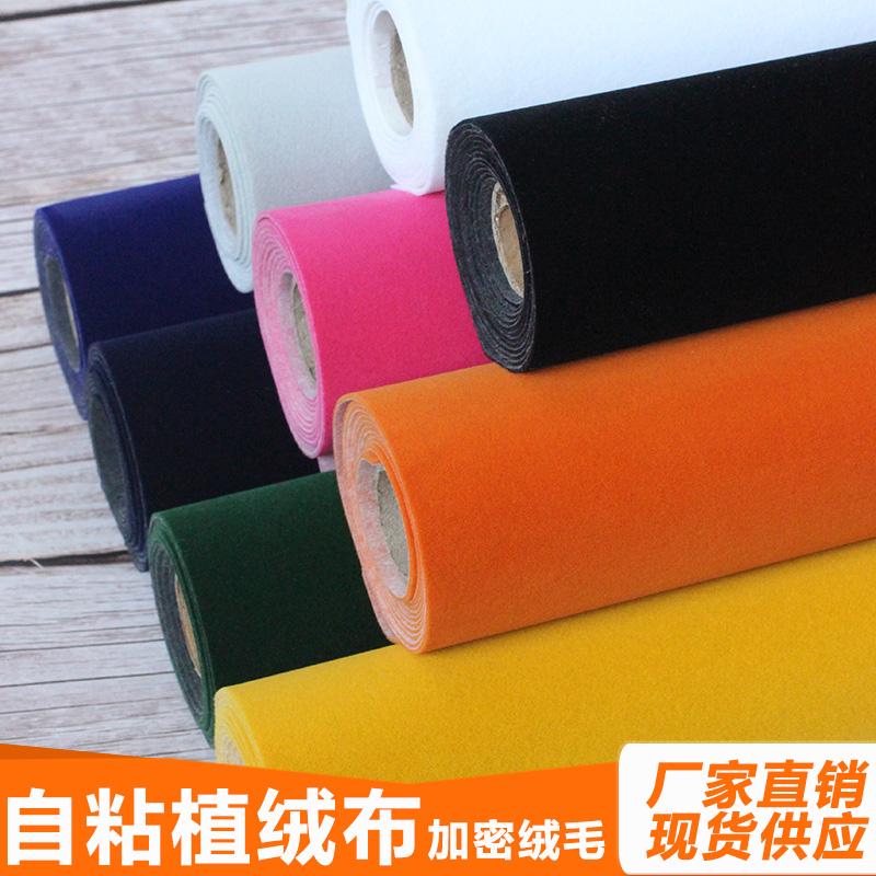 背胶绒布自粘植绒布加厚加密带胶柜台布首饰盒不干胶黑色绒布布料
