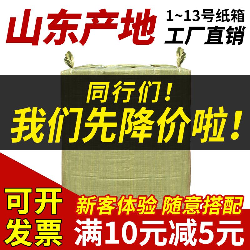 13.12.11.10號快遞紙箱子淘寶包裝盒郵政打包定做紙箱紙殼箱搬家
