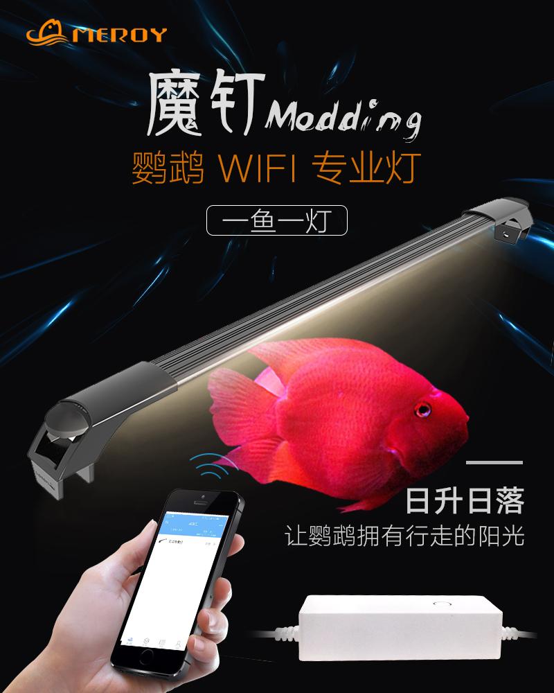 魔钉-鹦鹉灯/WIFI智能鱼缸灯/远程/定时/语音控制