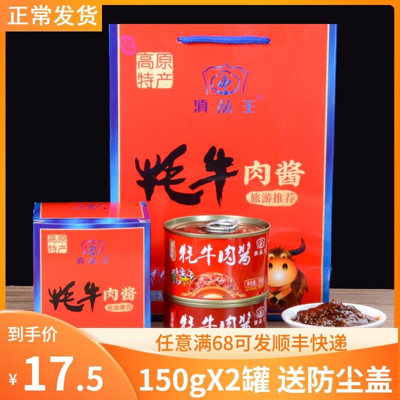 滇品王云南特产耗牛肉酱酱150x2罐