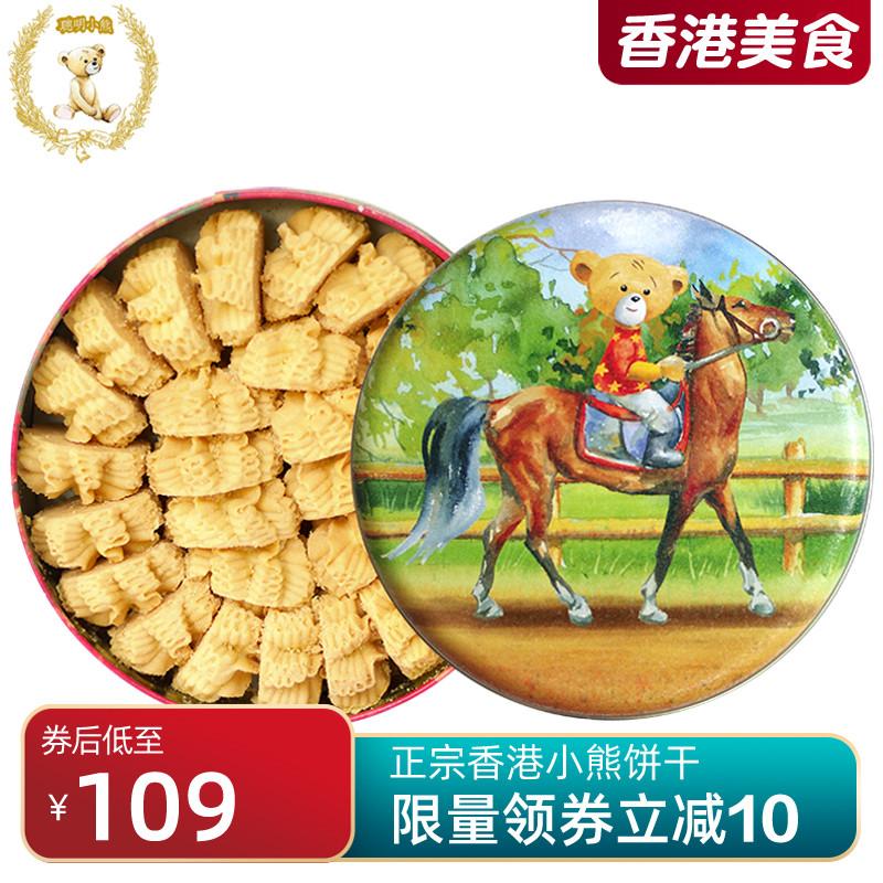 香港珍妮曲奇聪明小熊手工曲奇饼干奶油原味牛油小花320g奶油小花