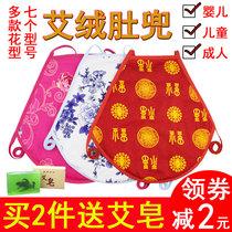 艾绒肚兜宝宝婴儿童大人男女士度械可拆卸保暖护肚胃艾草艾叶肚兜