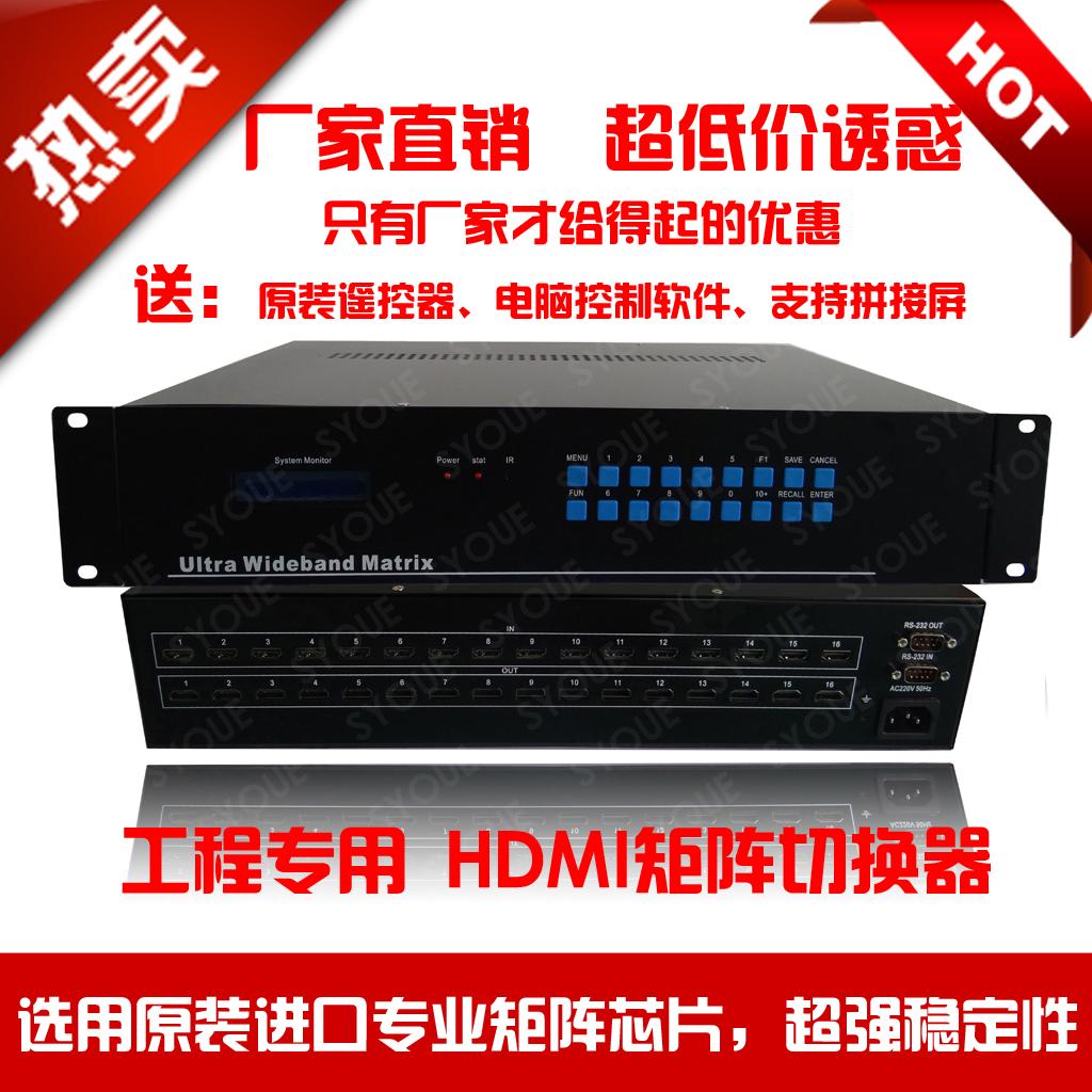 Инжиниринг специальный hdmi квадрат передний 16 продвижение 16 из hdmi квадрат передний 4/8/12 hd цифровой звук видео квадрат передний
