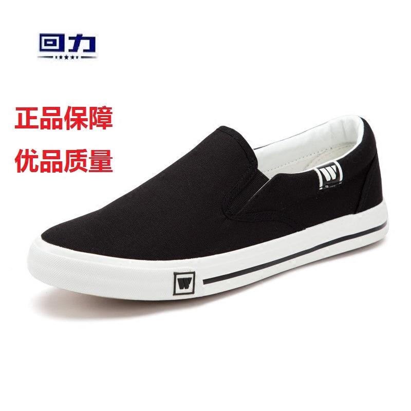 正品上海回力鞋春秋便鞋黑白色低帮休闲男鞋懒人一脚蹬帆布鞋女鞋