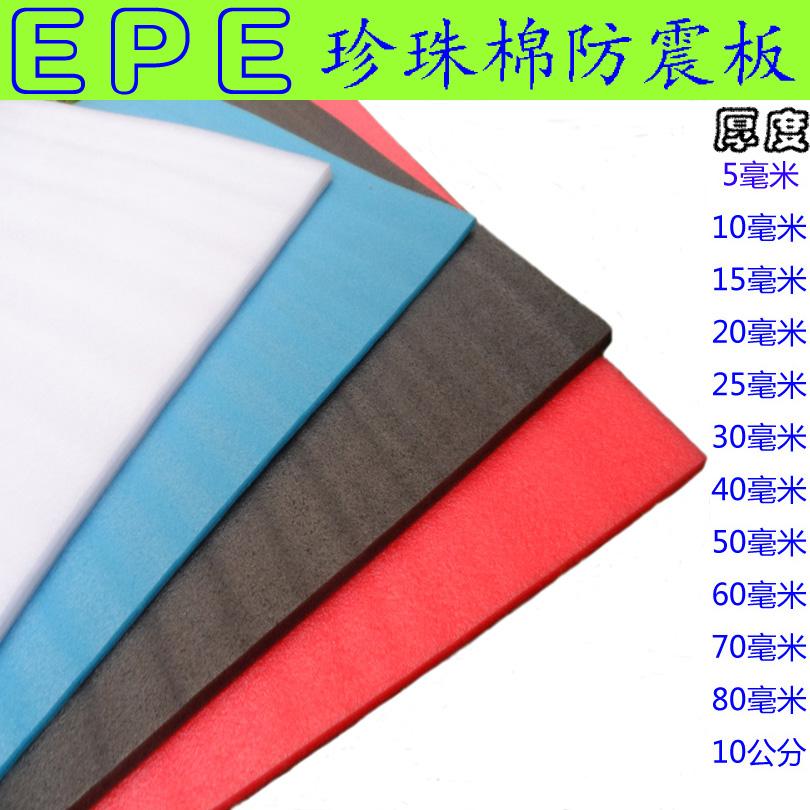EPE珍珠棉泡沫板发泡板防压防震填充棉包装材料珍珠棉定制包邮