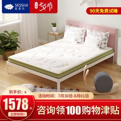 索思乐天然椰棕乳胶床垫 儿童护脊席梦思床垫1.2/1.5/1.8米定做