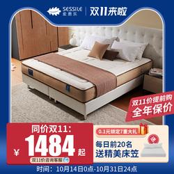索思乐乳胶床垫 席梦思九区弹簧 3E环保棕1.5 1.8米两用棕垫
