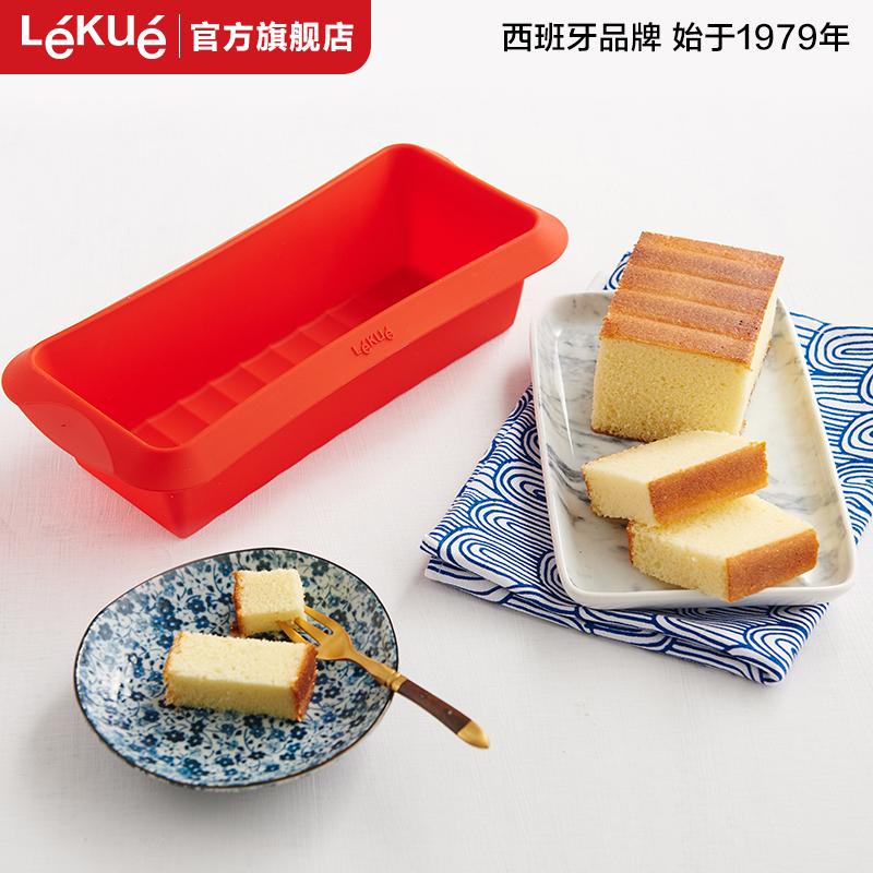 西班牙LEKUE乐葵吐司模具不粘硅胶家用烘焙烤土司面包模具长方形