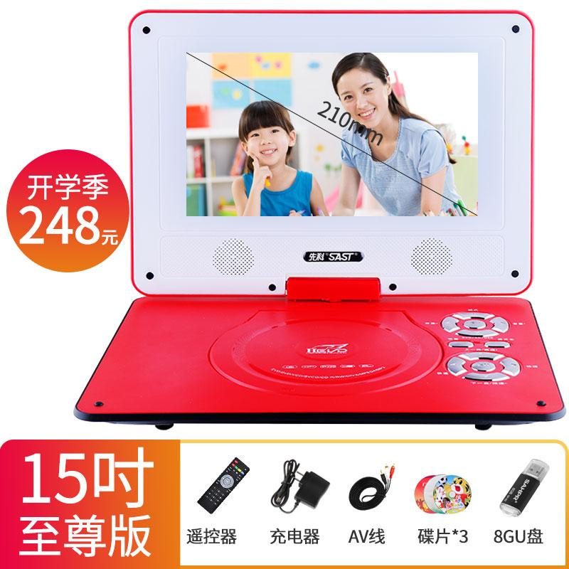 SAST/先科118F高清移动DVD播放机便携式vcd影碟机家用evd儿童一体迷你读碟小电视cd光盘碟片播放器碟机带WiFi