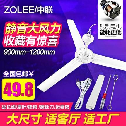 中联小吊扇家用大风力 宿舍客厅餐厅塑料叶微型电风扇900-1200mm