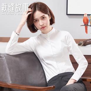 2020秋冬新款韓版立領白色襯衫女長袖職業裝修身顯瘦OL正裝白襯衣