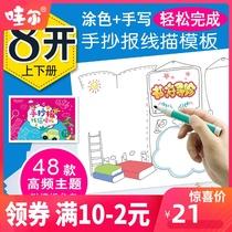 小学生8开手绘手抄报模板套装线描镂空英语读书小报纸a4半成品a3