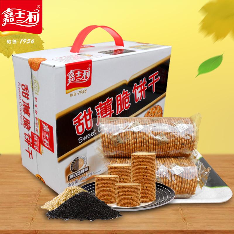 嘉士利甜薄脆饼干芝麻味800g礼盒装早餐营养休闲零食小吃脆饼整箱
