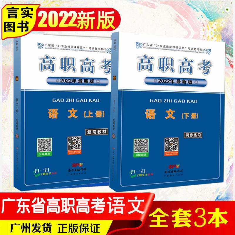 新版2022年广东省高职高考教材证书