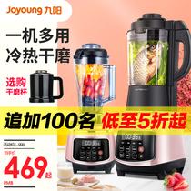 韩国现代破壁机家用新款全自动加热小型多功能豆浆养生料理机免滤