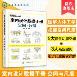 正版 室内设计数据手册 空间与尺度 室内设计人体工程学尺寸资料集 尺寸数据图例 家装装潢家具布局 室内装修设计书籍入门自学大全