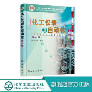 化工仪表及自动化 化学工程与工艺专业适用 厉玉鸣 第6版 本书是在保持第五版体系结构基础上 对其内容进行除旧添新 适当修改而成