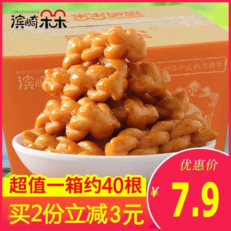 滨崎朵朵小麻花传统手工饼干小袋装整箱办公室美食小吃休闲零食品图片