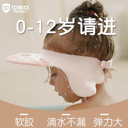 宝宝洗头神器婴儿童洗发帽子硅胶防水护耳幼儿小孩洗澡浴帽可调节