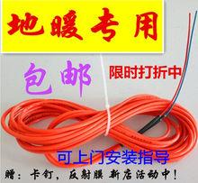 Теплые полы электрические > Нагревательный кабель.