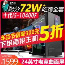 十代i510400Fi310100吃鸡电脑主机台式全套游戏组装机整机办公