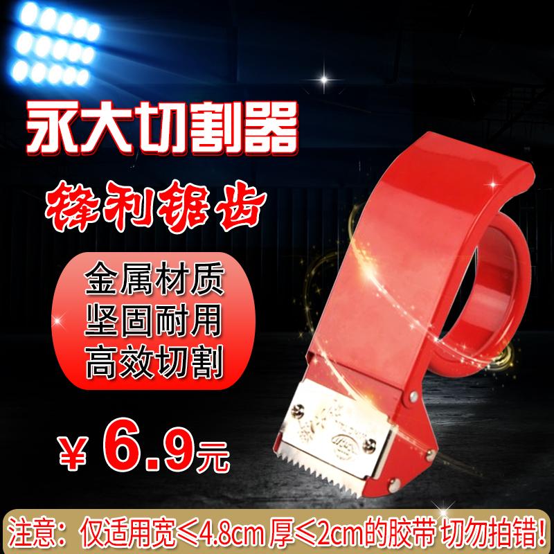 永大胶带切割器胶带机金属宽≤4.8CM厚≤2CM手用胶布打包机封箱器