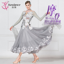 Yun Dance Modern dance dress new pattern big pendulum skirt ballroom dance waltz game dress woman