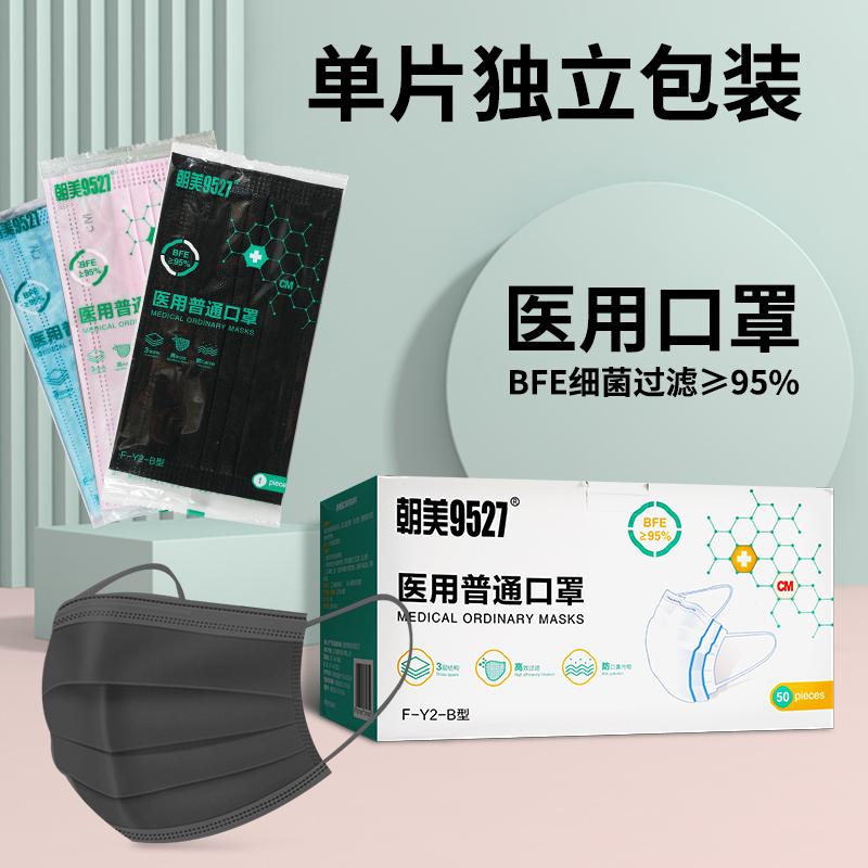 cm朝美医疗9527官方罩医务用口鼻罩