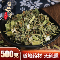 Pharmacy delivery) Dao Yuan Tong gan japonica 500g herbal tea Herbs japonica tea