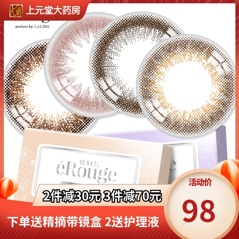 Japan aixie airujiu erouge biweekly beauty pupil 6 contact lenses size diameter hybrid natural lens
