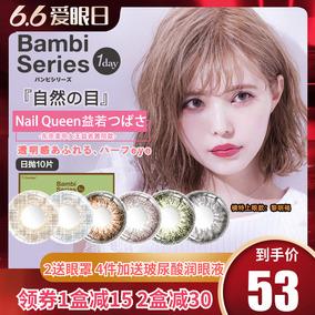 日本t-garden bambi 10片旗舰店美瞳
