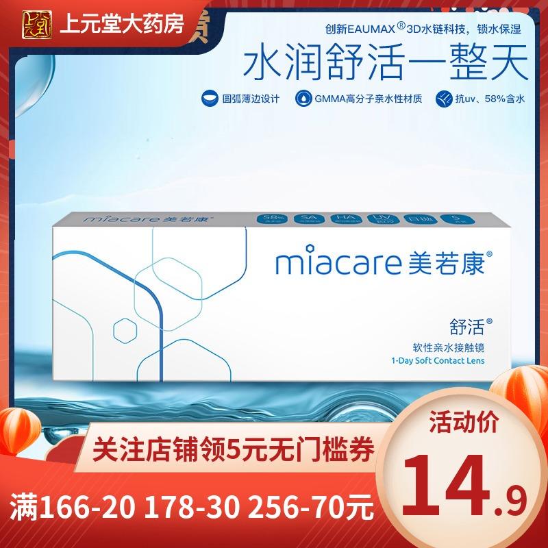 新品Miacare美若康舒活高度数高透氧日抛5片装正品隐形近视眼镜sk