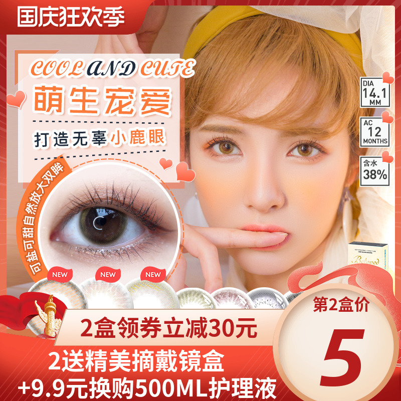Haili enmeitong girls year throwing box 1 piece size diameter genuine color contact myopia glasses sk