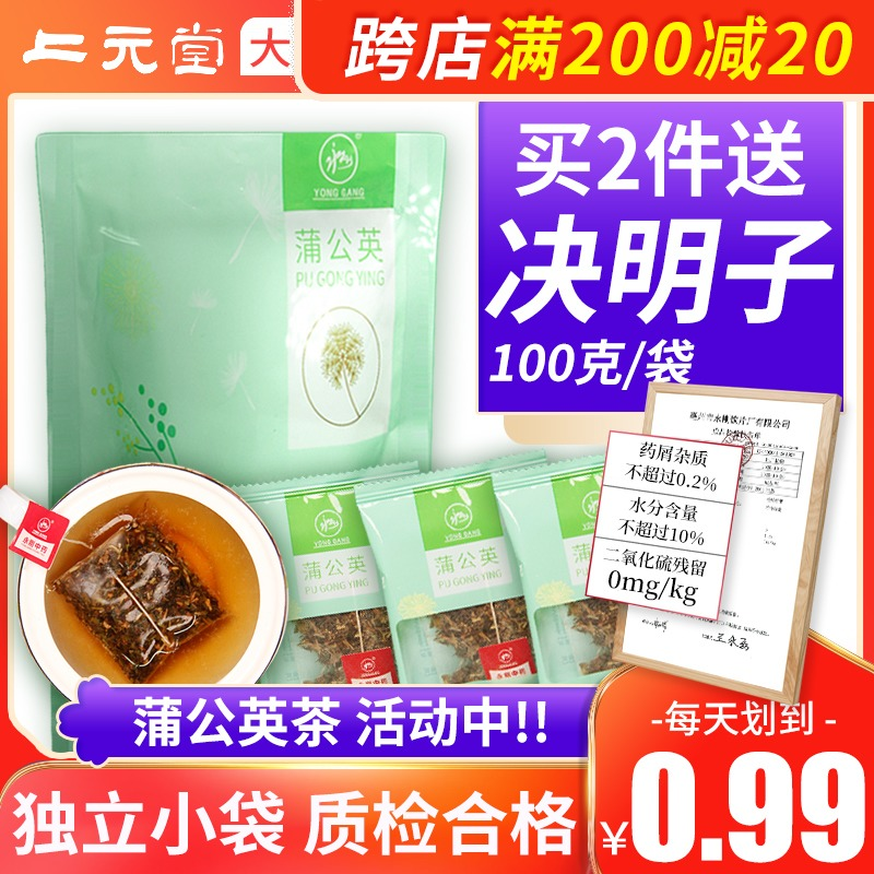 Dandelion tea bag 20 small bags for tea making genuine Chinese herbal medicine dandelion root and leaf can be used as heat clearing products