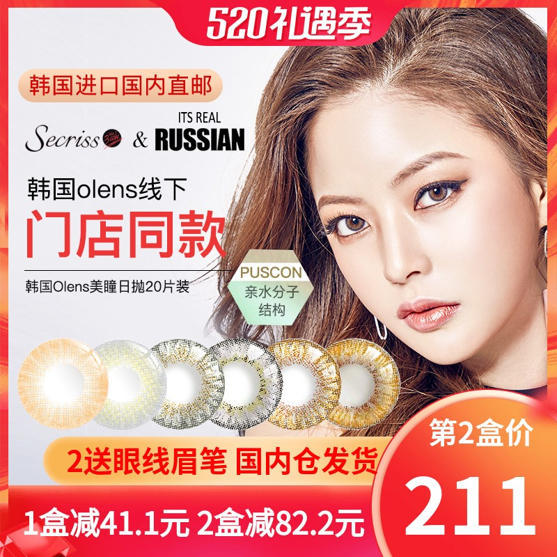 South Korea olens flagship Meitong ribo 20 pieces of small and large diameter secris contact lenses Lisa same model sk