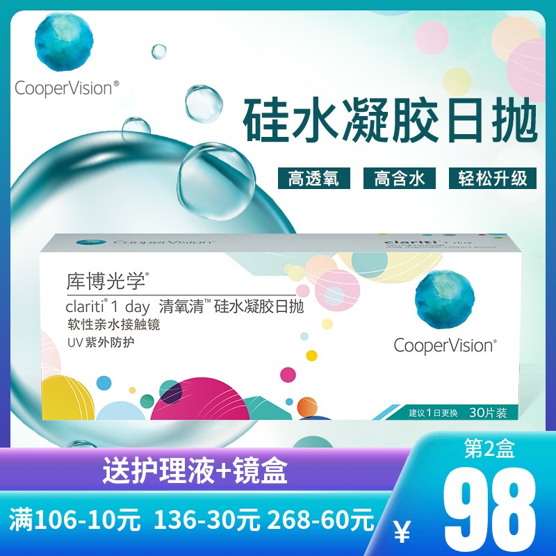 Cooper optical oxygen cleaning silicon hydrogel invisible myopia glasses water run day box 30 official authentic sk