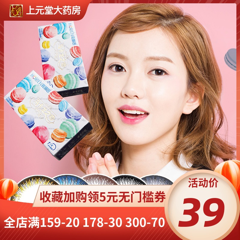 A half year macarone kiss color contact lens imported from Taiwan