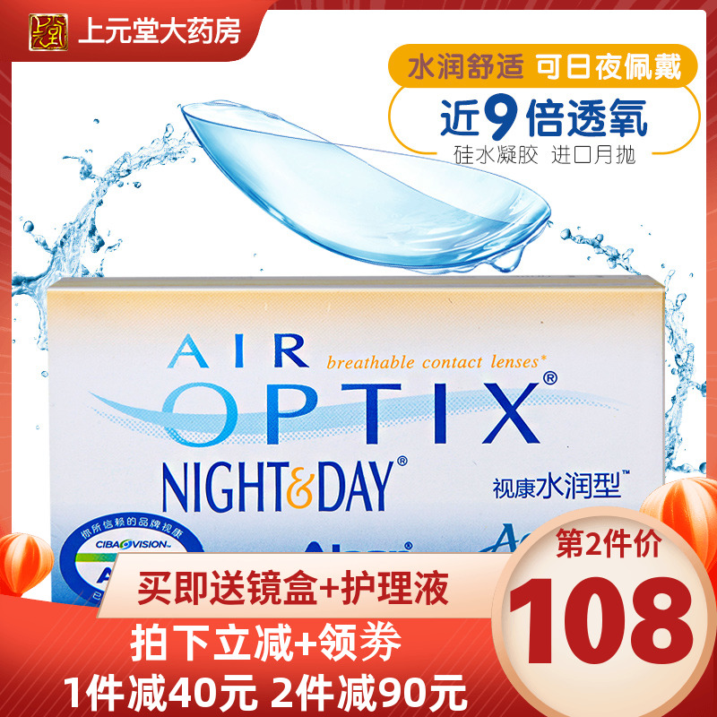 Alcon CIBA Vision day and night type silicone hydrogel invisible myopia glasses box 3 pieces of official website flagship sk