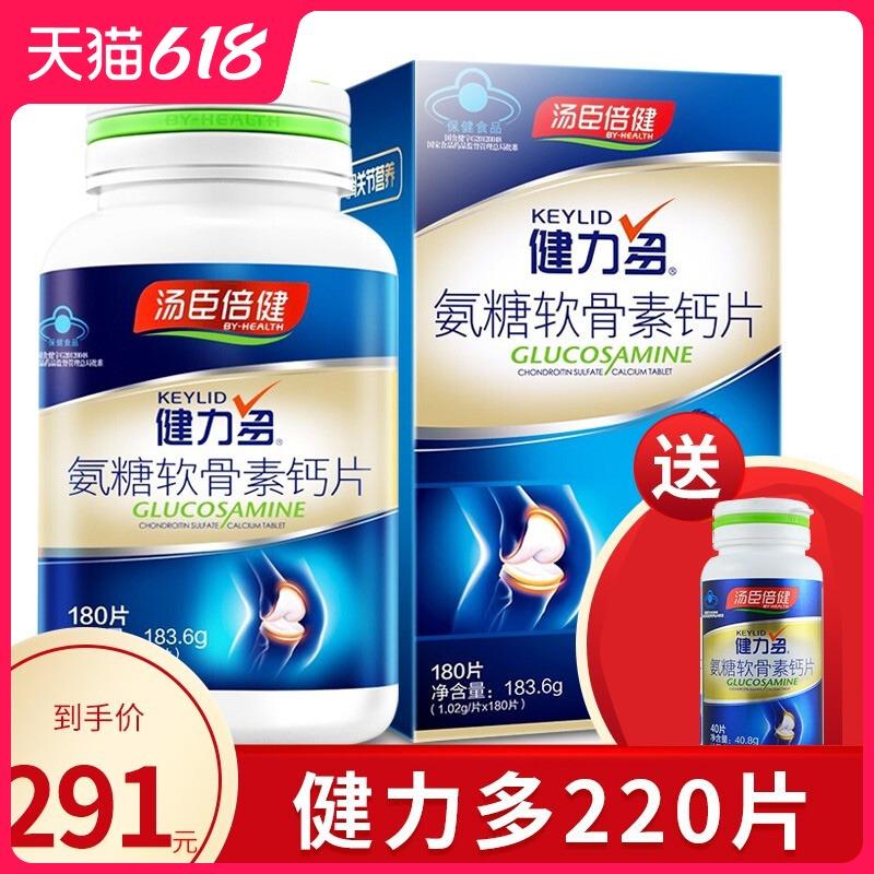 220錠:湯臣倍健健力多アンモニア軟骨素とカルシウム片中の高齢者がカルシウムを補って骨密度を増加させます。